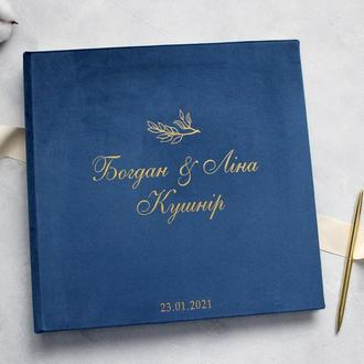 Синій велюровий альбом, Свадебный альбом, Годовщина свадьбы, Синий альбом, Паперове весілля