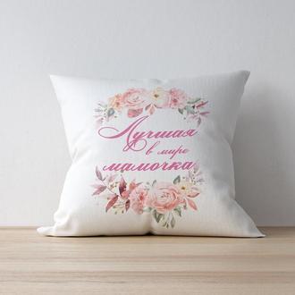 Интерьерная подушка Лучшая мамочка / Найкраща матуся. Подарок маме, бабушке, дочке, подруге, куме