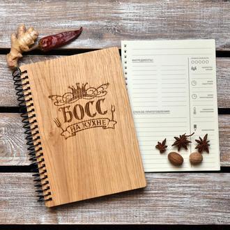 Кулинарная книга. Босс на кухне