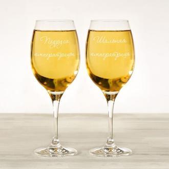 Парные винные бокалы для лучшей подруги