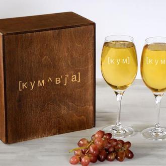 Два бокалы для вина с надписью Кум и Кума