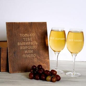 Бокалы для вина с оригинальной гравировкой