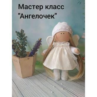 "Мастер класс ""Ангелочек"""