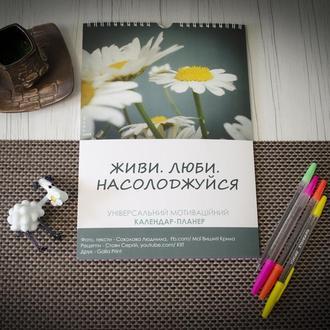 Универсальный мотивационный календарь-планер