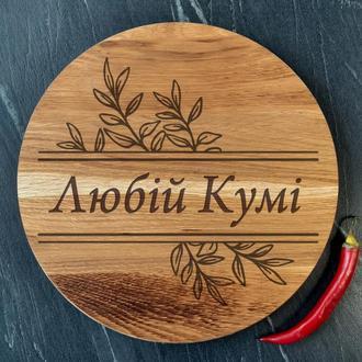Разделочная доска из дуба, доска кухонная, Любимой Куме