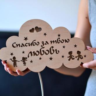 Ночник-подарок любимому человеку - Спасибо за твою любовь