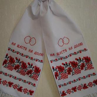 Рушник для свадьбы