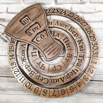 Настенный вечный календарь 37 см на украинском, русском, английском языке с вашей гравировкой