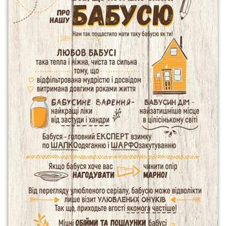 """Декоративная деревянная табличка 41х29см """"Все, що потрібно знати про нашу бабусю"""""""