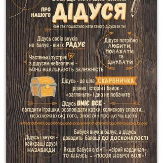 """Декоративная деревянная табличка 41х29см """"Все, що потрібно знати про нашого дідуся"""""""