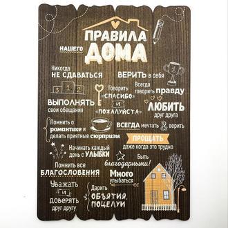 """Декоративная деревянная табличка 41х29см """"Правила нашого дому"""""""