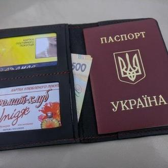 Обкладинка на паспорт / документниця / обкладинка на документи