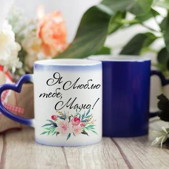Магическая чашка для мамы