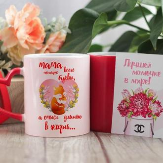 Чашка хамелеон для мамы