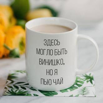 """Чашка с принтом """"Пью чай"""""""