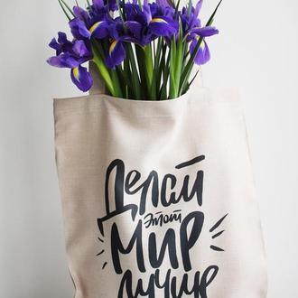 """Подарок к 8 марта, экосумка киев - """"Делай этот мир лучше"""", шопер Киев, екосумка"""
