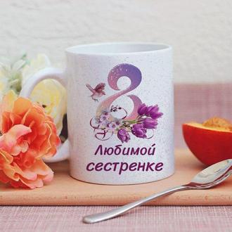 Чашка сестренке с 8 марта