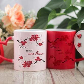 Магическая чашка ты моя весна