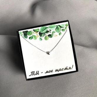 Срібна підвіска Серце, Підвіска серце, подарунок дівчині на день народження