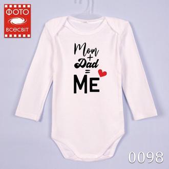 """Боди для малышей с длинным рукавом """"Mom + Dad = ME"""""""