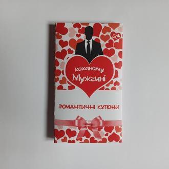 Чековая книга желаний под заказ в подарок парню, мужу, девушке, жене, на день рождения.
