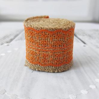 Лента мешковина с кружевом оранжевым, 5 см. 2м