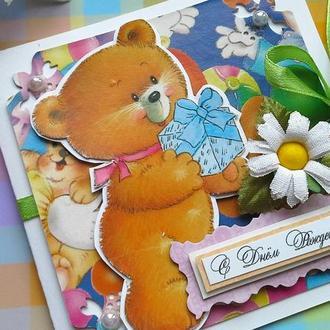 """Детская открытка """" С Днем рождения!"""""""