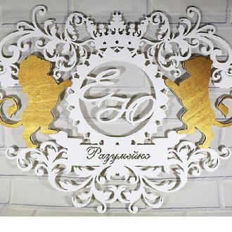 Свадебная монограмма/семейный герб.размер 40 см