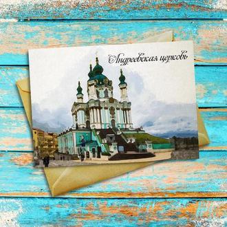 """Сувенирная открытка """"Андреевская церковь"""" (10 шт)"""