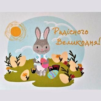 Пасхальная открытка ЕА-1
