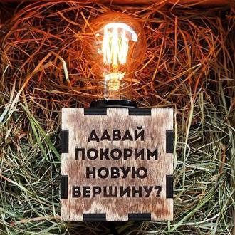 Лампа Давай Покорим