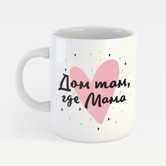 """Белая кружка (чашка) с принтом """"Дом там, где Мама"""""""