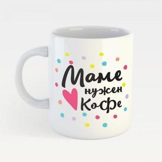 """Белая кружка (чашка) с принтом """"Маме нужен кофе"""""""