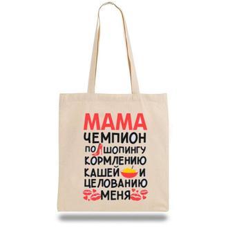 """Эко-сумка, шоппер с принтом повседневная """"Мама чемпион по шопингу, кормлению кашей и целованию меня"""""""