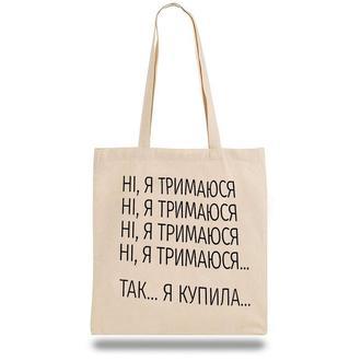 """Эко-сумка, шоппер с принтом повседневная """"Ні, я тримаюся... Так...я купила..."""""""