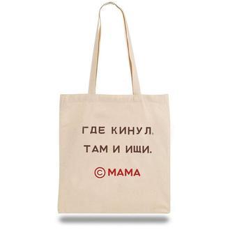 """Эко-сумка, шоппер с принтом повседневная """"Где кинул, Там и ищи. Мама"""""""