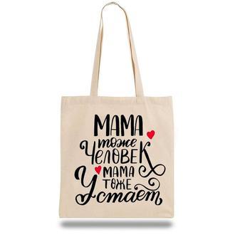 """Эко-сумка, шоппер с принтом повседневная """"Мама тоже человек, Мама тоже устает"""""""