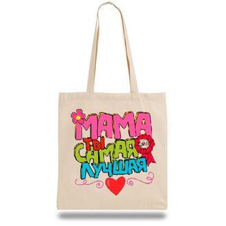 """Эко-сумка, шоппер с принтом повседневная """"Мама ты самая лучшая"""""""