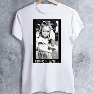 """Женская футболка с принтом """"Никому не здрасте"""" Push IT"""