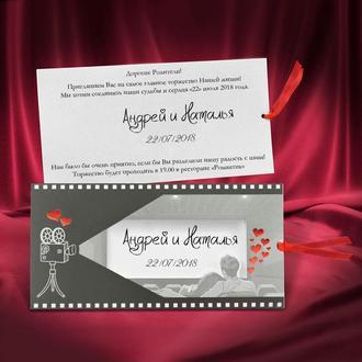 Необычные пригласительные на свадьбу с кинотеатром (арт. 5562)