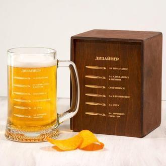 Стеклянная кружка для пива в подарок дизайнеру