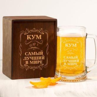 Стилизированный пивной бокал с гравировкой куму в подарок