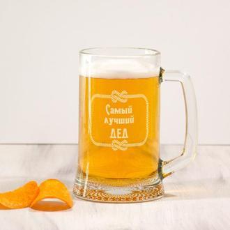 Пивной бокал с надписью «Самый лучший дед» на заказ