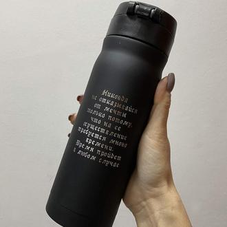 Чорна термокружка на 450 мл з гравіюванням тексту