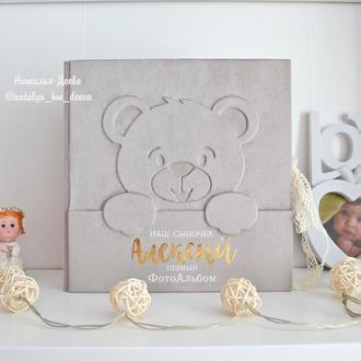 Фотоальбом с красивыми страницами для мальчика