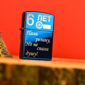 Зажигалка с индивидуальной гравировкой, USB зажигалка, подарок мужу, боссу, начальнику, жене