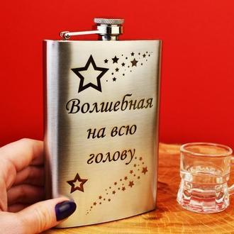 Фляга с гравировкой, подарочная фляга, Металлическая фляга, фляга в подарок, фляга для алкоголя