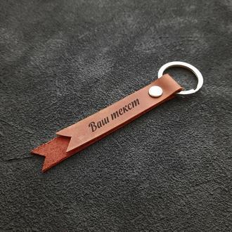 Брелок для ключей из кожи с персонализацией