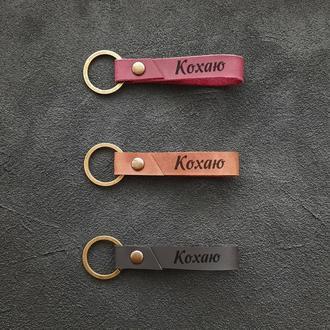 Брелок для ключей из кожи с персонализацией, брелоки