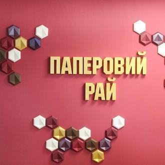 Логотип, объемные буквы